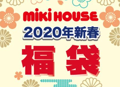 ミキハウス福袋2020のネタバレ!予約やヤフー、楽天での購入方法も!