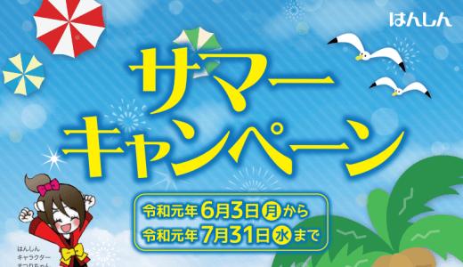 半田信用金庫アルファ定期預金「サマーキャンペーン2019」!金利の推移も!