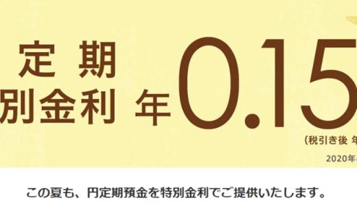 ソニー銀行の定期預金キャンペーン2020!夏の特別金利や期間は?