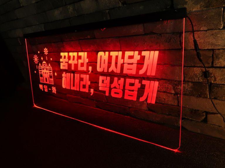 포토존에 설치될 LED 아크릴 사인을 주문해주신 덕성여대 학생회! 대한민국 여성분들을 응원합니다. 물론 전 페미니스트도, 남성우월주의자도 아닌 원불교 스타일입니다.