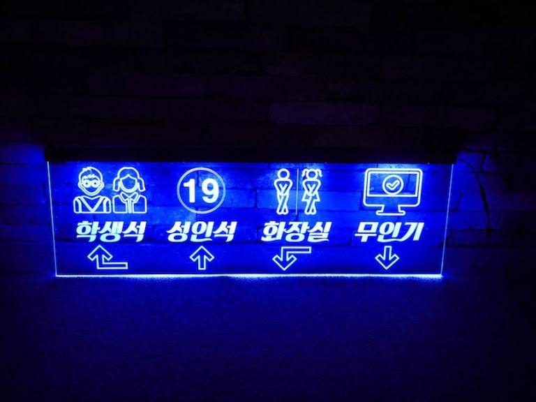 아이콘 방향 지시 표지판 LED간판가격 LED 사인