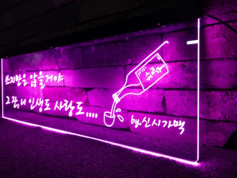 실내포차 네온사인 대용 문구 LED 사인,아크릴 사인 제작 견적 샘플