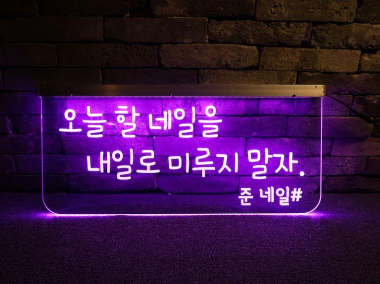 샵인샵 실내 아크릴 LED 사인, 아크릴 사인 제작 견적 샘플