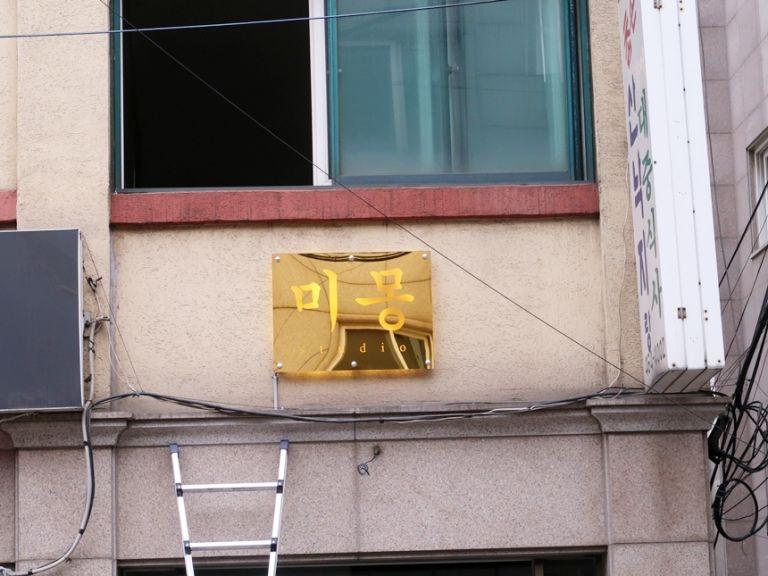 실외간판 골드미러 거울간판 032외부간판 간판제작 LED간판 LED사인 거울사인