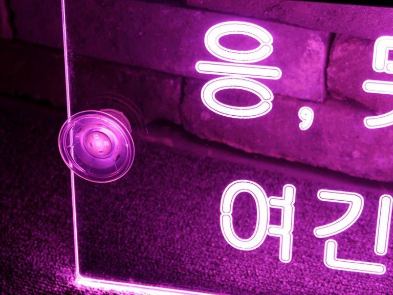 나래바네온사인, 붙이는조명 네온사인제작 LED네온사인 LED아크릴간판 LED아크릴사인 005 네온사인 창문간판