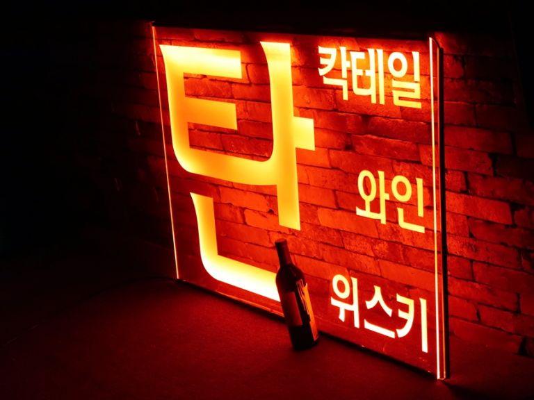 LED네온사인 LED아크릴간판 LED아크릴사인 붙이는조명,루프탑조명,무드등제작, 주문제작무드등 네온사인 창문간판