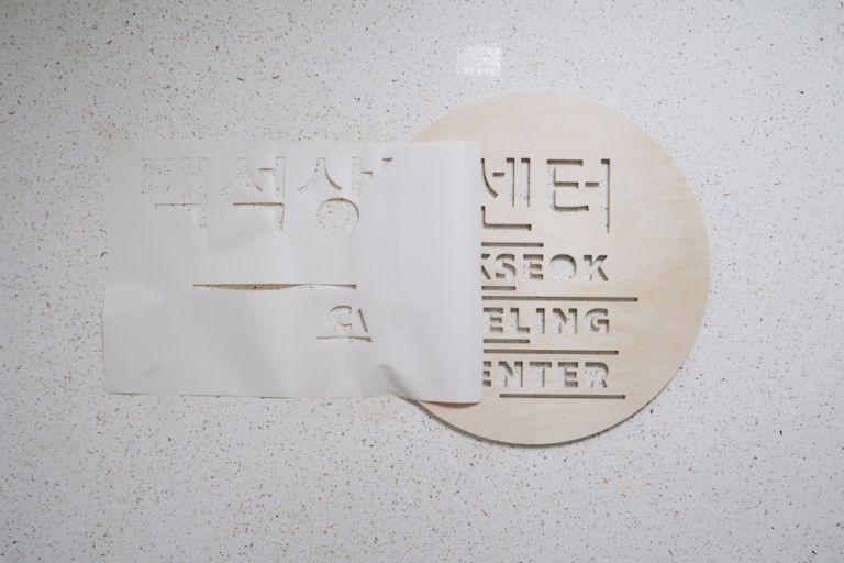 상담 센터, 실내 입체문자 디자인 스카시