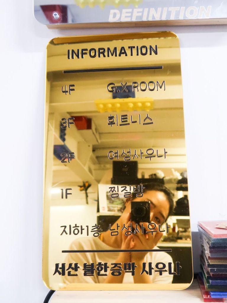사우나 헬스장 안내문 인포매이션 포토존 후광간판