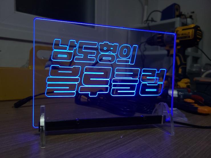 아크릴네온사인 아크릴LED사인 LED아크릴간판 030 실내간판 창문간판 벽간판