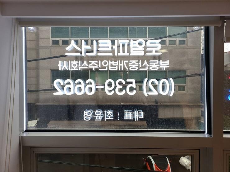 LED간판가격 창문네온 유리창간판 투명간판 무드등 쇼윈도간판 유리간판 009개업선물 조명선물 간판디자인