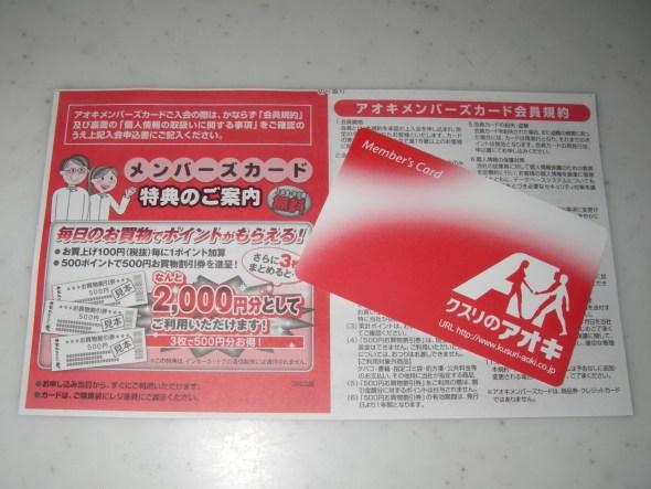 クスリのアオキのポイントカード