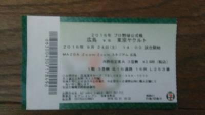 広島カープ戦 観戦チケット