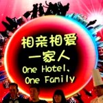 Behind the Curtains on China's 5-Star Stage: Hotel Confessions
