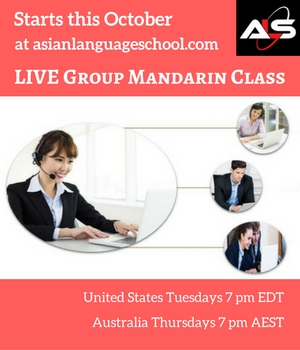 Want to Learn Mandarin? Look No Further!