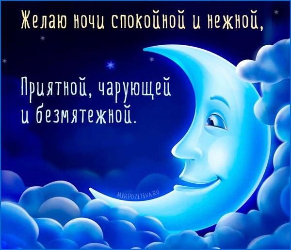 Красивые пожелания спокойной ночи любимому мужчине, парню ...
