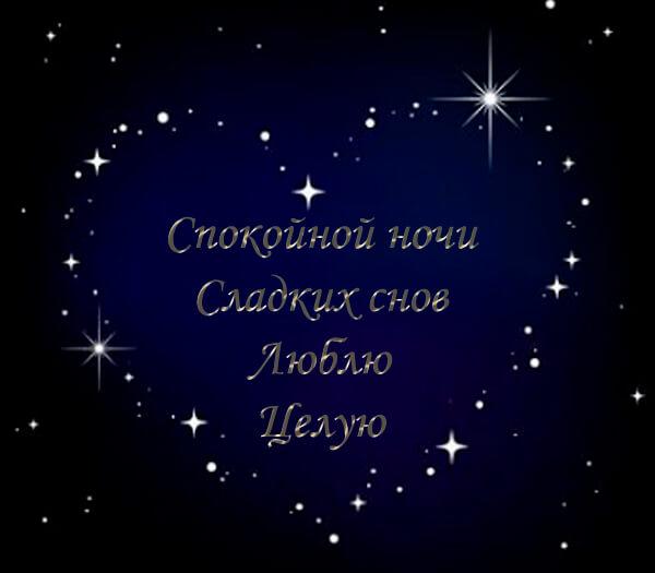 """""""Спокойной ночи, любимый"""" - красивые картинки с ..."""