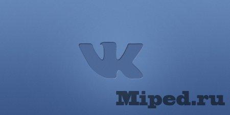 Как скрыть или открыть свои сохраненные фотографии в ВКонтакте