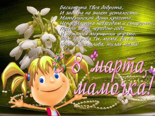 С 8 марта маме - К весенним праздникам - Открытки ...