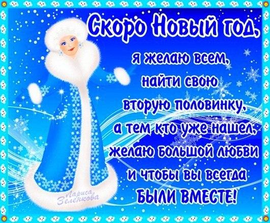 Скоро Новый год - С надписями - Открытки, картинки ...