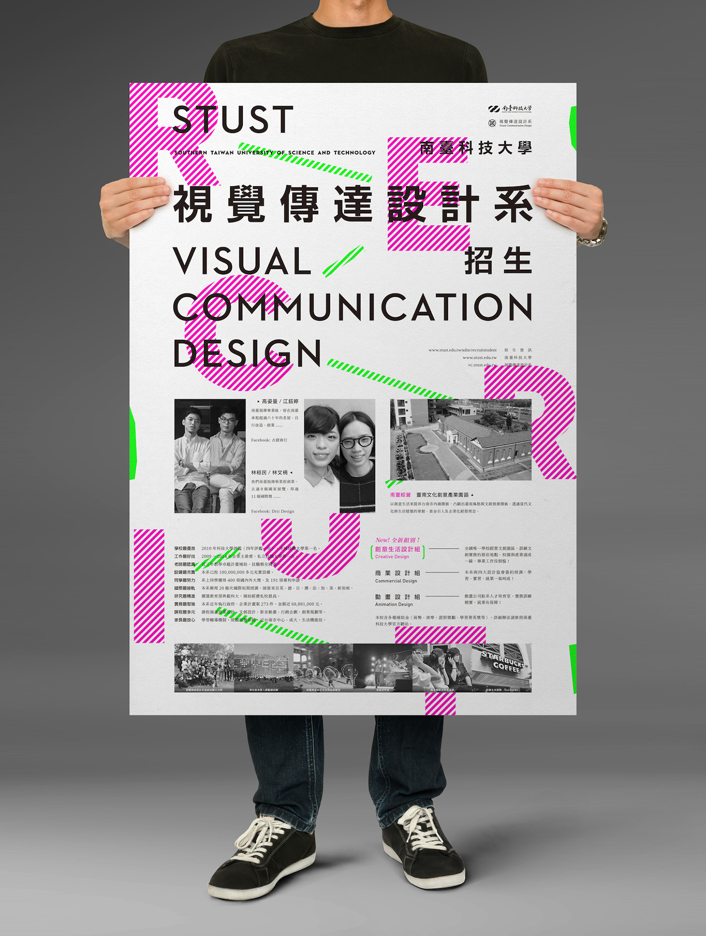 STUST Recruitment Poster / DM (College) on Behance