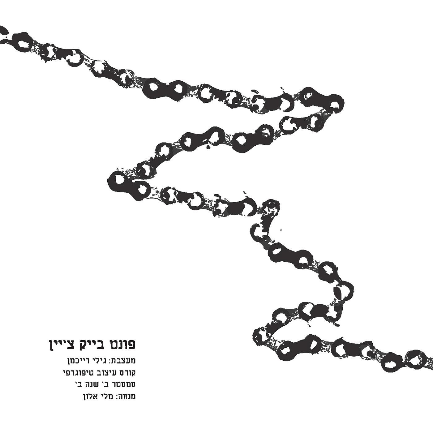 Font Bike Chain On Behance