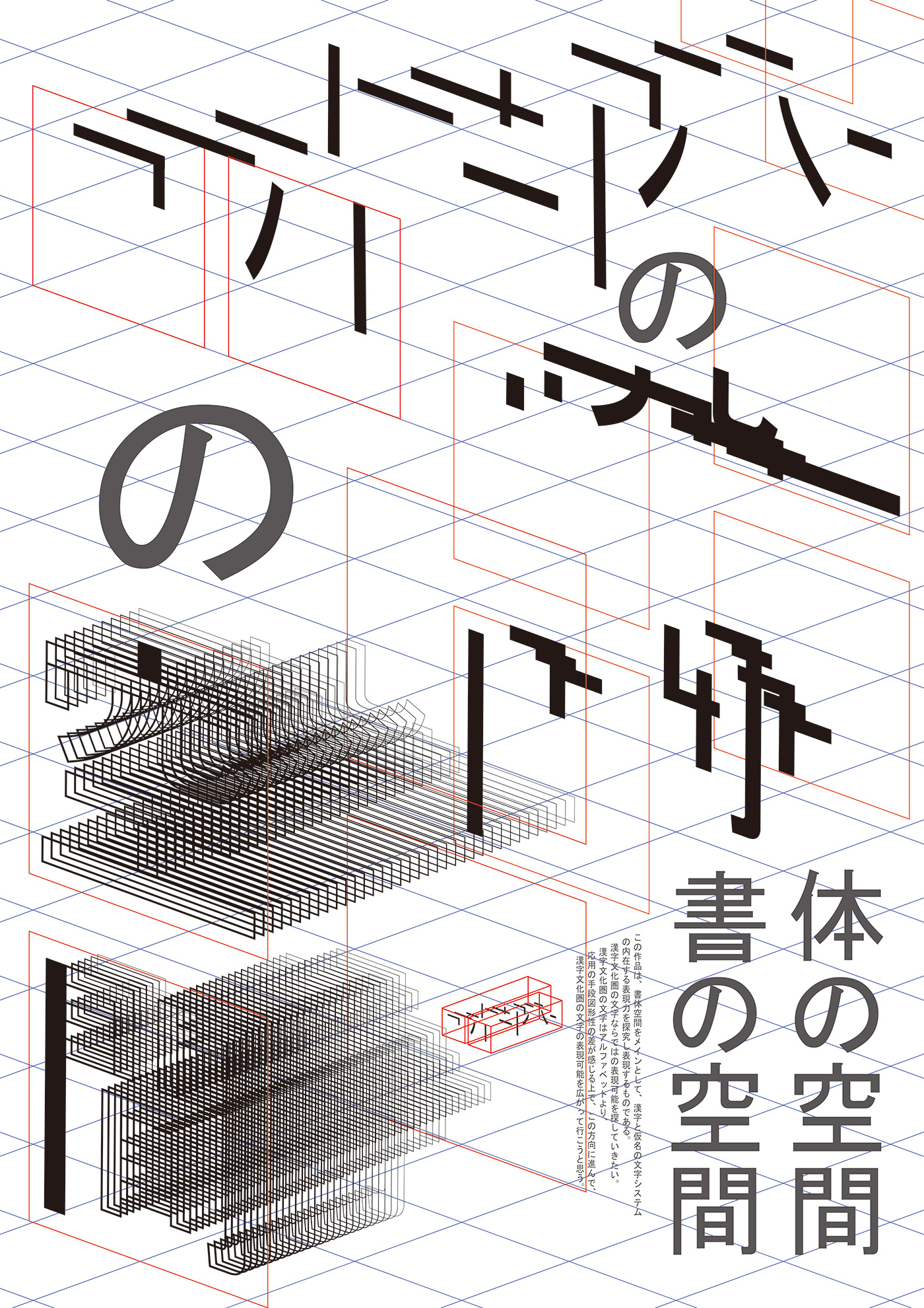 Spatial Research Of Chinese Characters On Behance