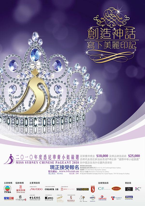Poster do filme Pageant
