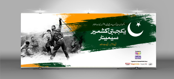 Kashmir Day On Behance