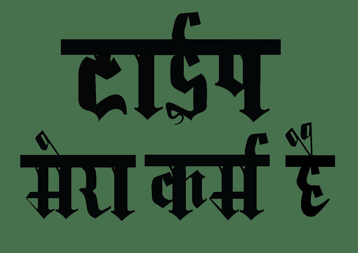 Kala Chashma Self Made Devanagari Font On Behance