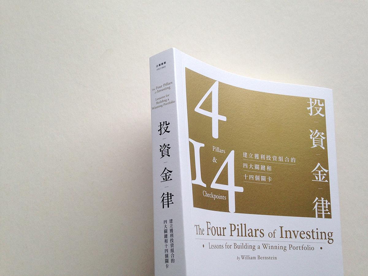 投資金律 The Four Pillars of Investing 全新增訂版 書籍封面設計  on Behance