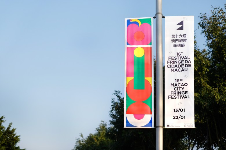 macao-city-fringe-festival-untitled-macao-09
