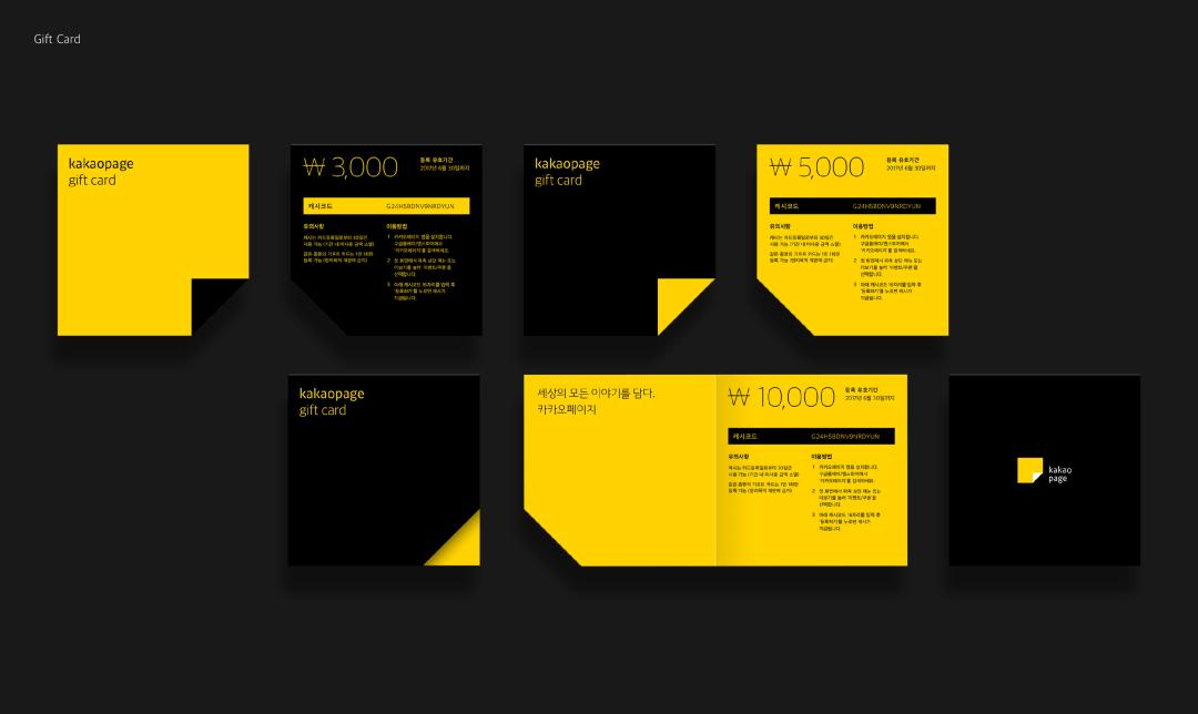 kakaopage-Brand-eXperience-Design-Renewal-32