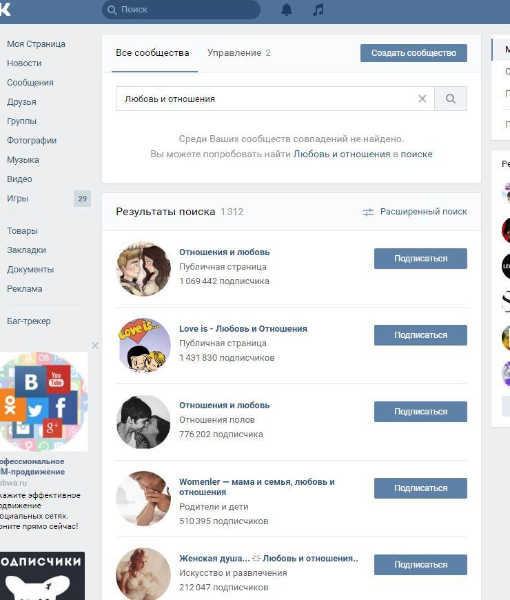Картинки с названиями групп в вконтакте