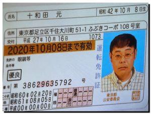 天国と地獄の十和田の免許証