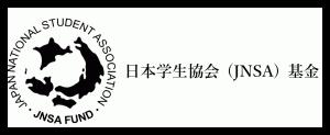 日本学生協会基金