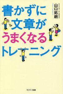 『書かずに文章がうまくなるトレーニング』 山口拓朗 著/サンマーク出版
