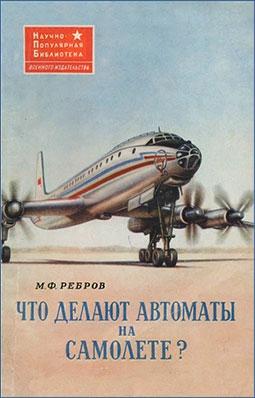Что делают автоматы на самолете » Mirageswar.com – военно ...