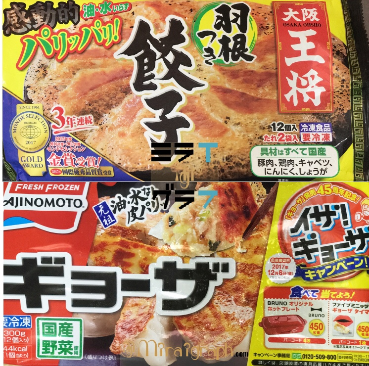 王将 王将 餃子 大阪 と の 「大阪王将」の魅力はメニューにあり 「餃子の王将」との違いは?