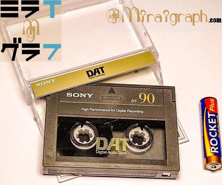 3月2日は日本の各メーカーが『DAT』を発売した日