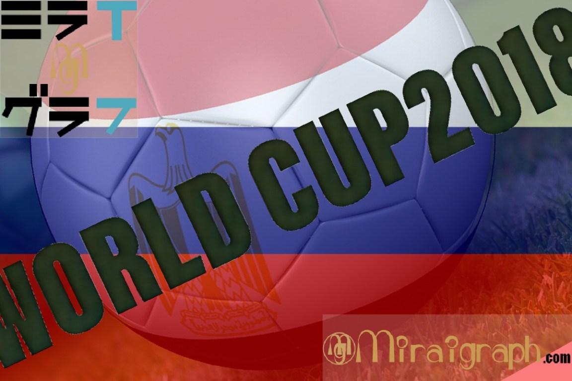 W杯で日本が初めて勝利した日 過去の日本代表の結果を分析 6月9日はサッカー日本代表の第一歩 pic by pixabay