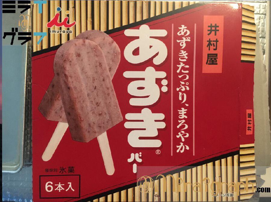 各地でアイスが無料配布!?7月1日は井村屋あずきバーの日『今日というミライグラフ365』