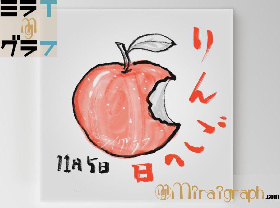 りんごを丸ごと知る!!その栄養や効果・アップル社のロゴマークまで 11月5日はいいりんごの日『今日というミライグラフ365』
