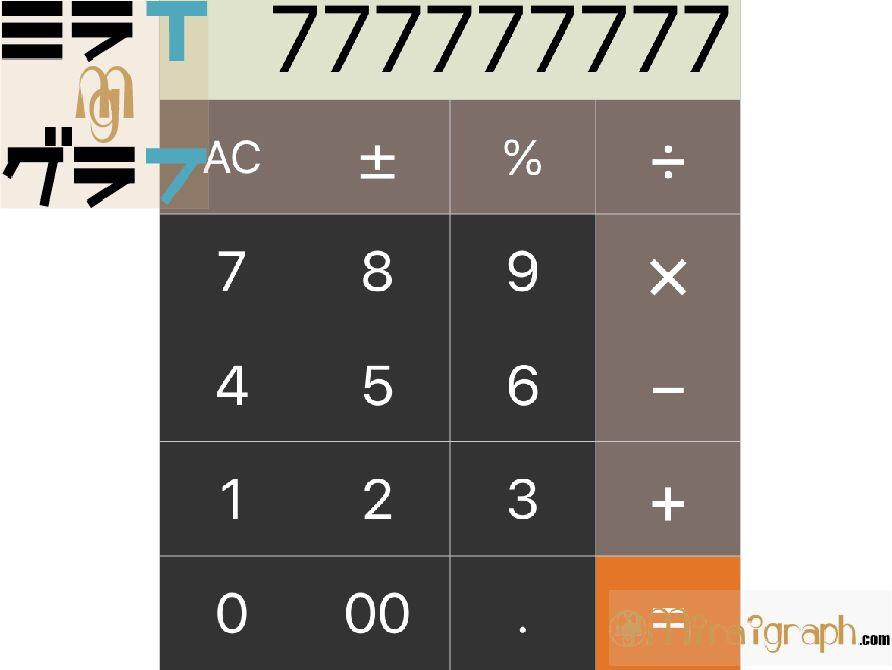 誰かの好きな一桁の数字を当てる計算トリック