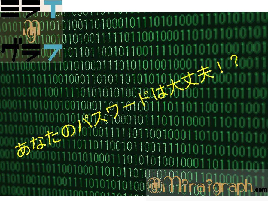安全なパスワードと危険なパスワードランキング 1月28日はデータ・プライバシーの日