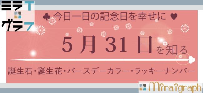 5月31日の誕生石誕生花バースデーカラーラッキーナンバー