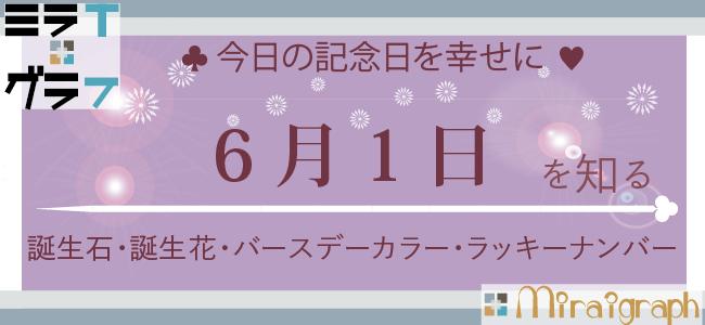 6月1日の誕生石誕生花バースデーカラーラッキーナンバー