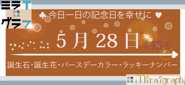 5月28日の誕生石誕生花バースデーカラーラッキーナンバー