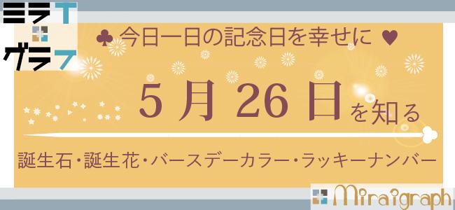 5月26日の誕生石誕生花バースデーカラーラッキーナンバー