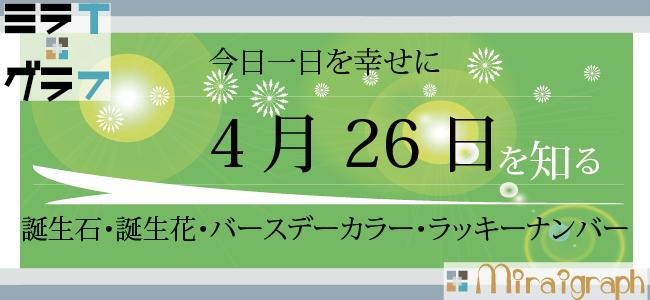 4月26日の誕生石誕生花バースデーカラーラッキーナンバー
