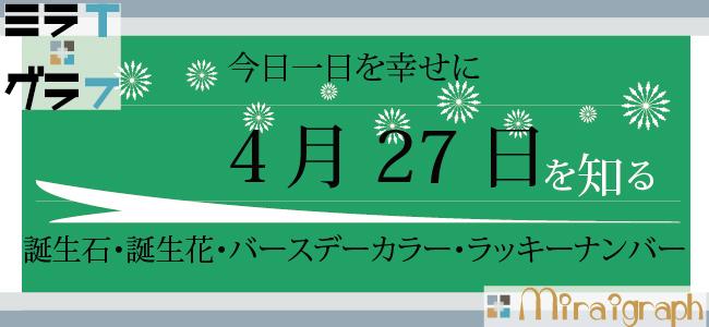 4月27日の誕生石誕生花バースデーカラーラッキーナンバー